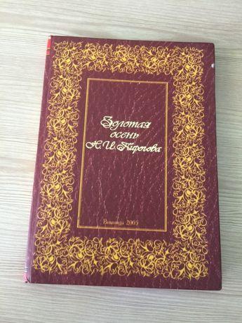 Книга Золотая осень Н.И. Пирогова, Золота осінь М.І. Пирогова, цена!