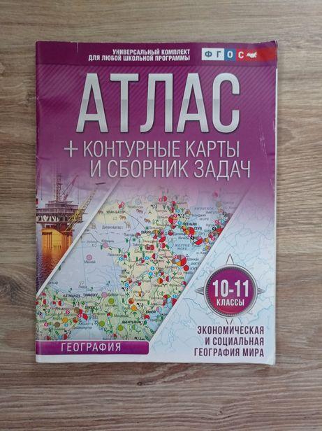 ПРОДАМ УЧЕБНИКИ 6,7,10,11 класс+АТЛАС/контурные карты География 10-11