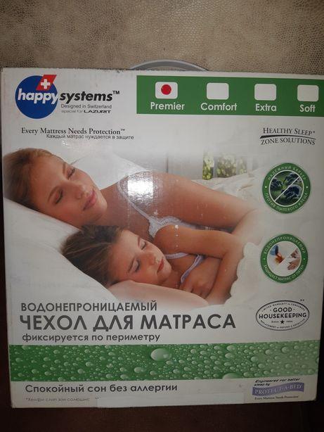 Продам чехол для матраса Happy systems