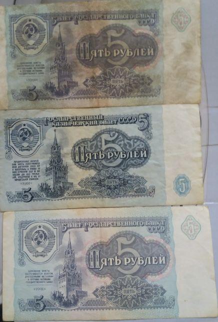 5 рублей СССР 1961и 1991гг.