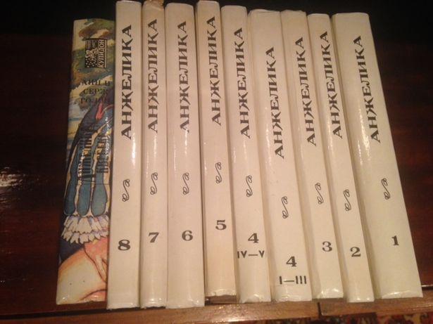 Книги Анжелика набором
