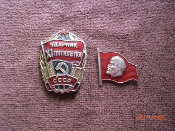"""значок """" Ударник 11 пятилетки"""" и """" Ленин В.И."""""""