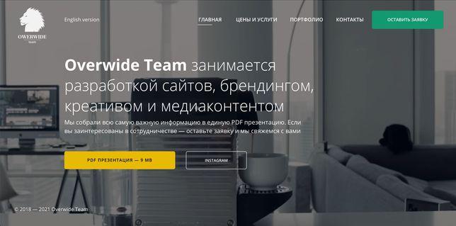 Разработка сайтов, презентаций под ключ