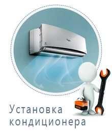 Монтаж,продажа,установка, ремонт, обслуживание кондиционеров - Одесса
