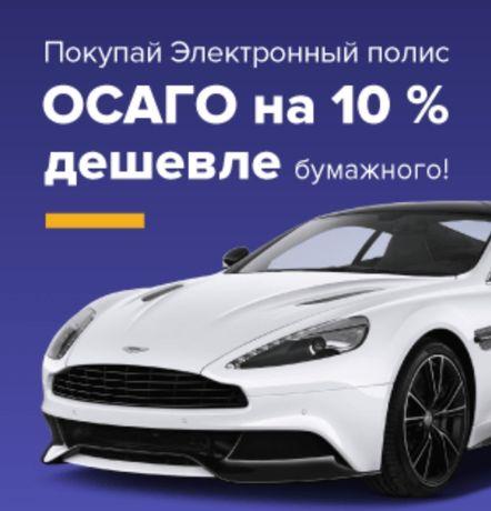 Страховка Осаго Полис Авто