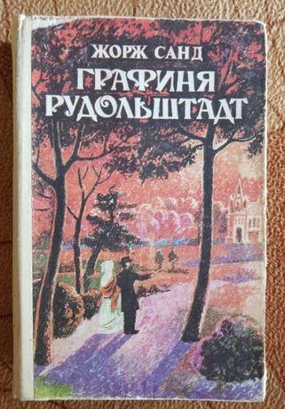 Санд Жорж. Графиня Рудольштадт. Роман. 432 страницы.