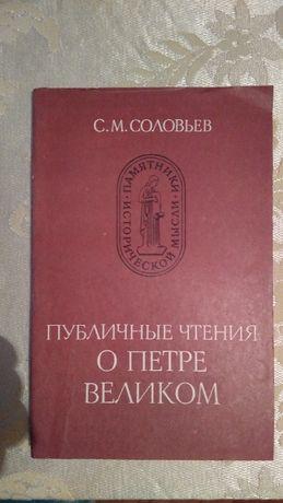 Книга. Соловьев. Публичные чтения о Петре Великом.