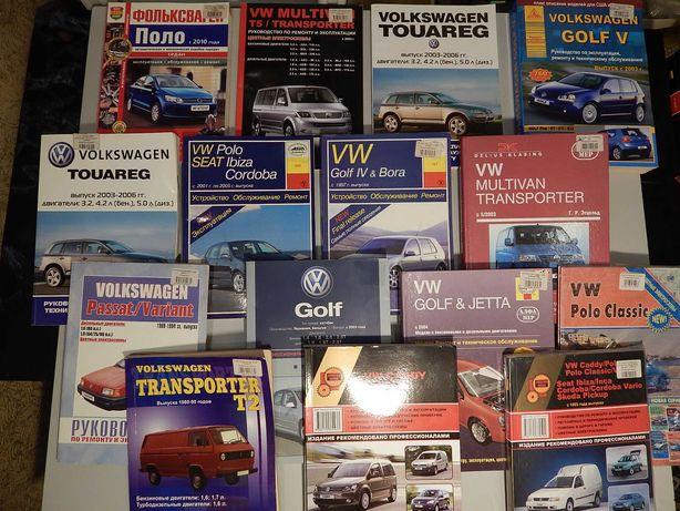Книги по ремонту и эксплуатации автомобилей VOLKSWAGEN (цены разные)