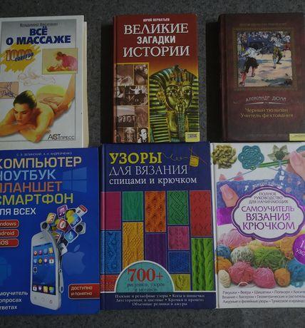Книги разных жанров. Недорого .