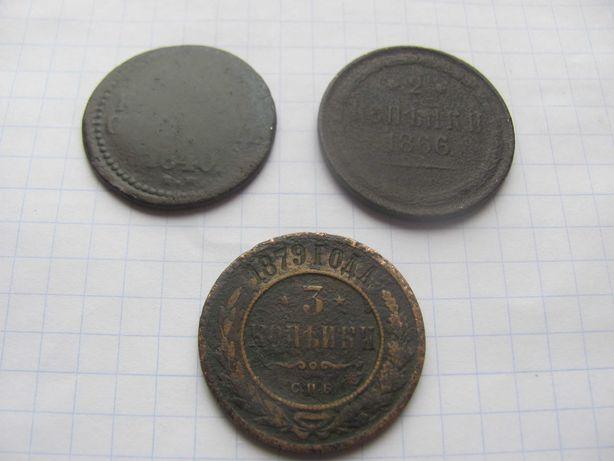 1 копейка серебром 1820, 2 копейки 1866 г., 3 копейки 1879 г. СПБ.