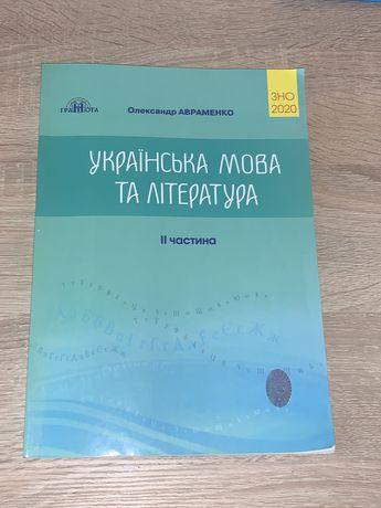 ЗНО. Українська мова та література 2 частина. Авраменко