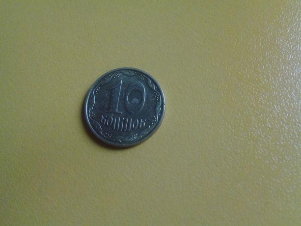 Продам 10коп. 1996року