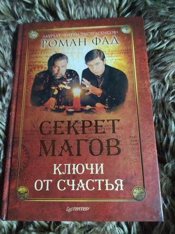 "Книга""Секрет магов.Ключи от счастья."""