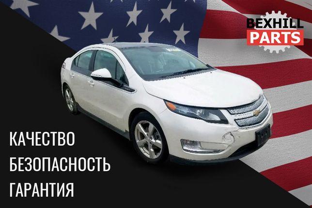 Разборка автомобиля Chevrolet Volt 2010-2015 запчасти ШРОТ