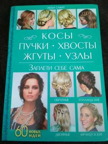 Книга Коси , пучки , хвости