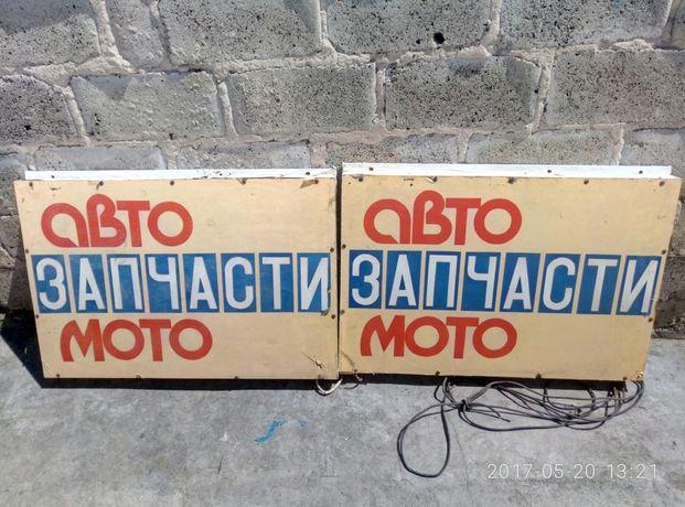 Реклама автозапчасти