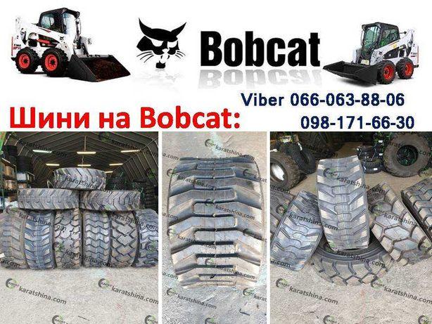 10-16,5, 12-16,5, 33*15,5-16,5, 23*8.50-12, 27*8.50-15 Шини на Bobcat