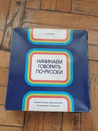 Przezrocza na rzutnik do nauki języka rosyjskiego na rzutnik  Ania