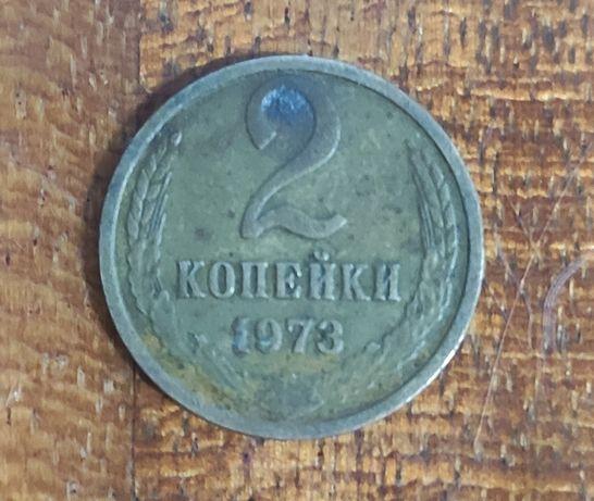 Копійка СССР 1973р