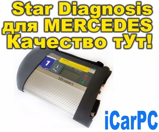 Mercedes SD CONNECT SDconnect Star Diagnosis. Лучшего качества. 03.20