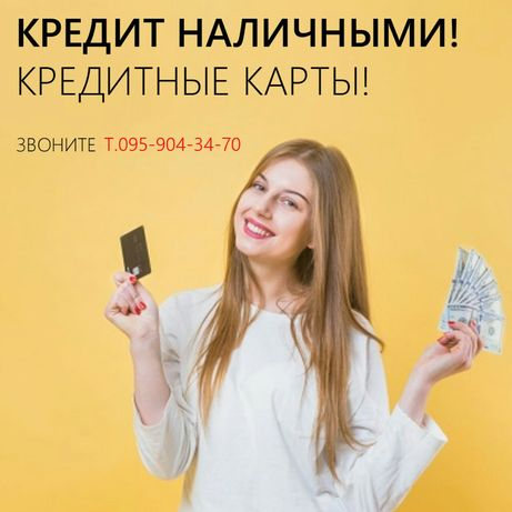 Акция!!!кредит в банке под 0,01% годовых.