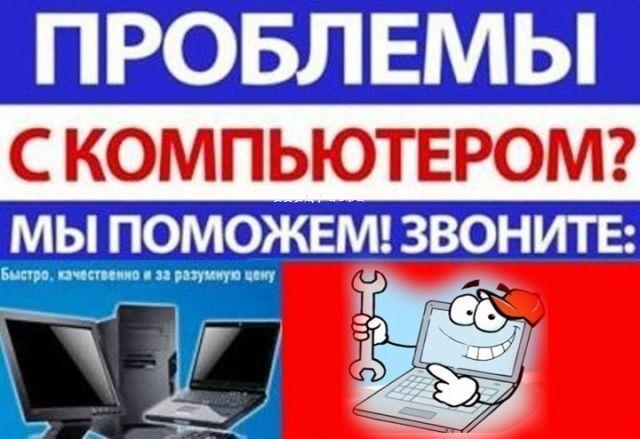 Компьютерный мастер, Ремонт ноутбука и пк. Установка Windows, Смарт ТВ