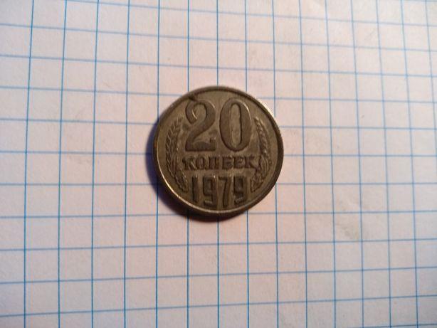 Монета СССР 20 копеек 1979 года(редкая)