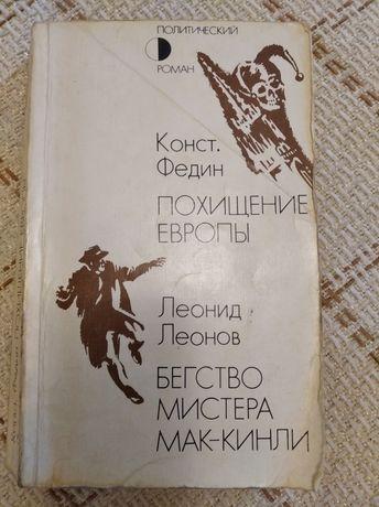Константин Федин, Леонид Леонов