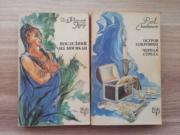 Книги Приключения Купер Стивенсон