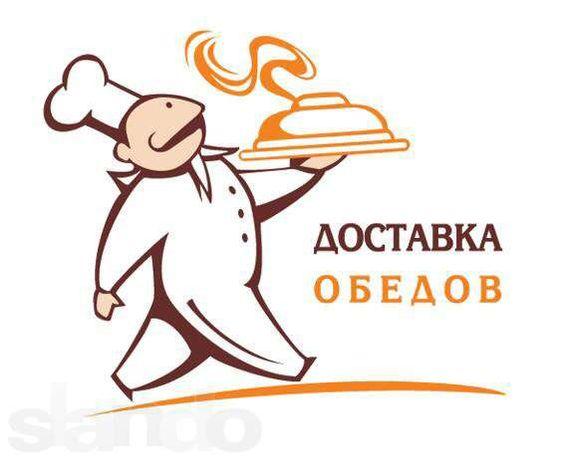 Доставка вкусных обедов по городу Белая Церковь