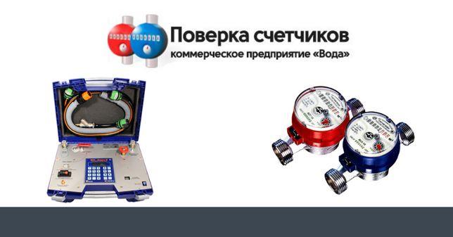 Поверка счетчиков воды и тепла в Харькове
