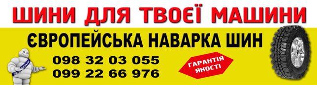 Лето 195 65 R 15 (91H) шини TARGUM Michelin ( Наварка ) Опт Гарантия