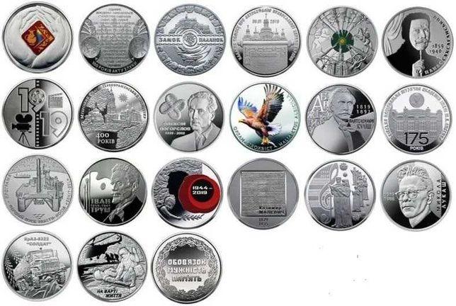Набор юбилейных монет 2019 21 монета