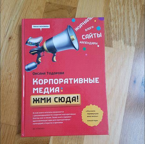 Корпоративные медиа. О.Тодорова. маркетинг. Новая.