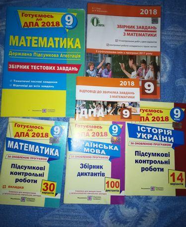 Сборник заданий по математике,истории Украины,диктантов по украинскому