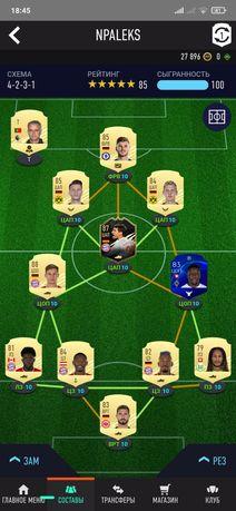 Продам свой аккаунт FIFA 21