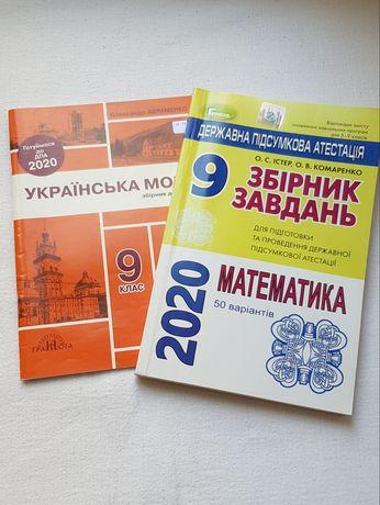 Продам учебники для подготовки к ДПА