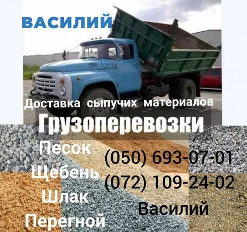Песок/Щебень/Шлак/Перегной/Вывоз мусора/Выгрузка на все стороны