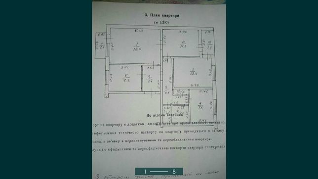 4-х комнатная квартира г.Токмак ул.Пролетарская