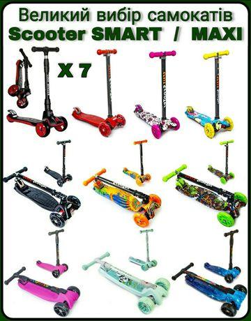 Самокаты Scooter MAXI / SMART / X7 большой выбор  (17)
