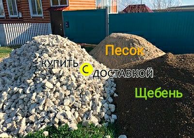 Купить с Доставкой Песок Щебень!