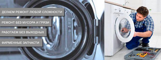 Ремонт Стиральных Машин Zanussi iNDEZIT