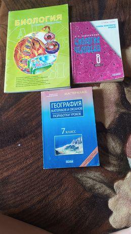 Биология, география справочники