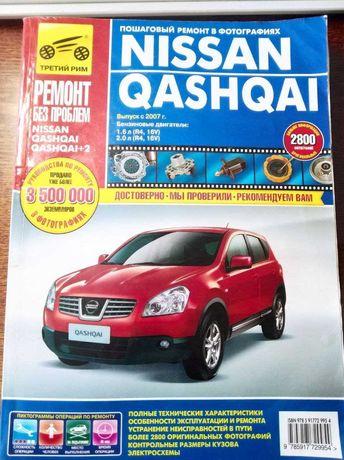 Руководство по эксплуатации, ТО и ремонту Nissan Qashqai с 2007.