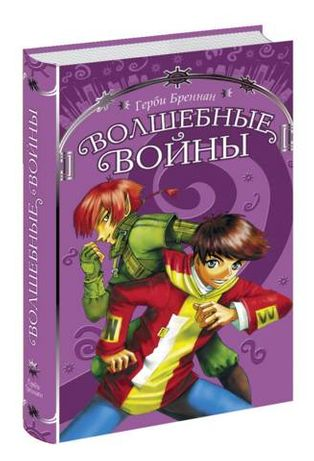 """""""Волшебные войны"""" Герби Бреннан"""