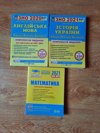 Підготовка до ЗНО : Англійська мова, Математика, Історія України.