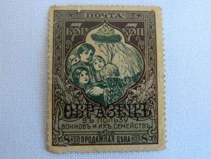 Почтовая марка Российской империи. Боярина с детьми. Образец. 1914 г.