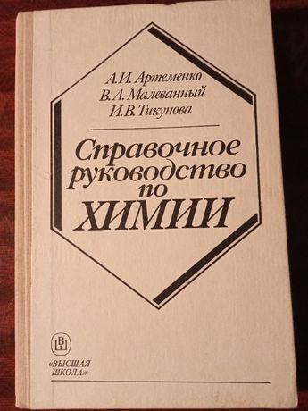 Справочное руководство по химии - для студентов ВУЗов. Артеменко А.И