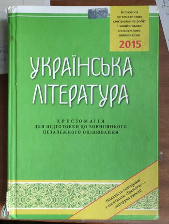Украинская литература. Авраменко. ЗНО. 2015