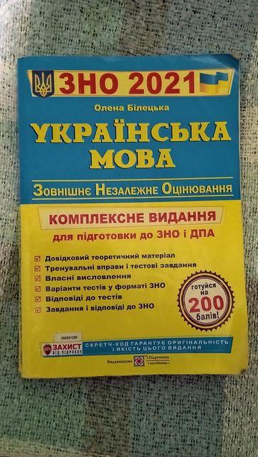 ЗНО,Українська мова 2021